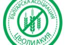 Българска Асоциация Цьолиакия продължава борбата