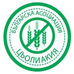 Българска асоциация ЦЬОЛИАКИЯ